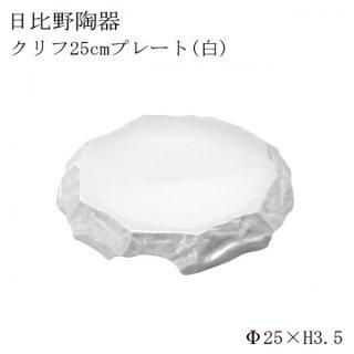 日比野陶器 A la carte/アラカルト(和) クリフ24cmプレート(白)  6個セット(H03-081-280)