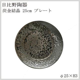 日比野陶器 炭金結晶25cmプレート6個セット(H03-082-276)