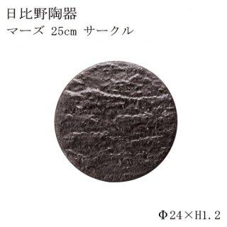 日比野陶器 マーズ Mars 25cmサークル6個セット(H03-083-280)