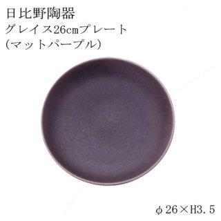 日比野陶器 グレイス26cmプレート (マットパープル) 6個セット (H03-084-233)