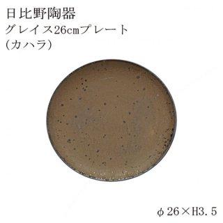 日比野陶器 グレイス26cmプレート (カハラ) 6個セット (H03-085-233)