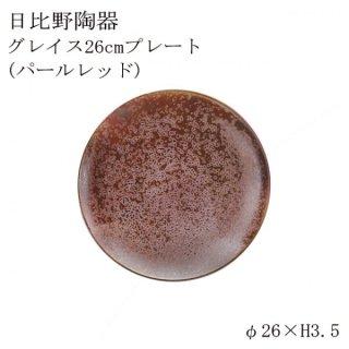 日比野陶器 グレイス26cmプレート (パープルレッド) 6個セット (H03-086-233)