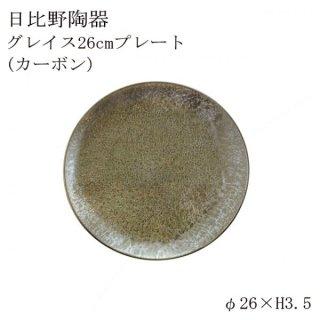 日比野陶器 グレイス26cmプレート (カーボン) 6個セット (H03-087-233)