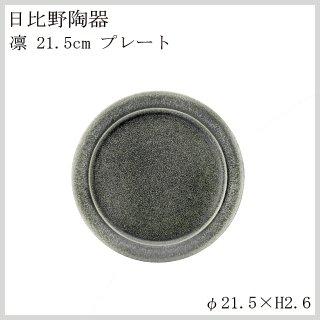 日比野陶器 Rin 凛 21.5cmプレート 6個セット(H03-088-276)