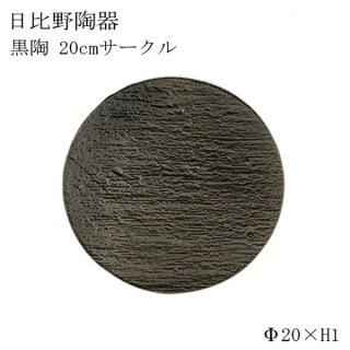 日比野陶器 黒陶20cmサークル6個セット(H03-089-279)