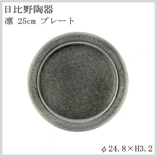日比野陶器 Rin 凛 25cmプレート 6個セット(H03-090-276)