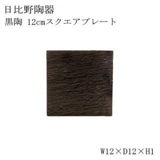 日比野陶器 黒陶12cmスクエアプレート6個セット(H04-001-279)