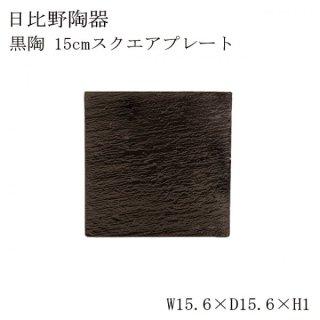 日比野陶器 黒陶15cmスクエアプレート6個セット(H04-002-279)