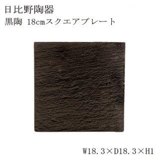 日比野陶器 黒陶18cmスクエアプレート6個セット(H05-001-279)