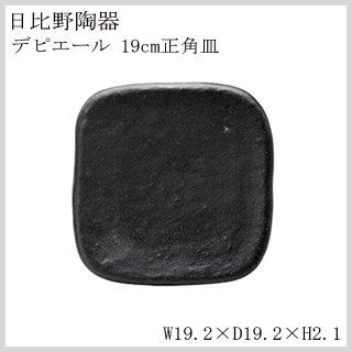 日比野陶器 デピエール19cm正角皿6個セット(H05-004-800)