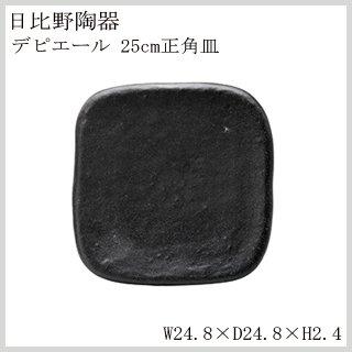 日比野陶器 デピエール25cm正角皿 6個セット(H05-005-800)