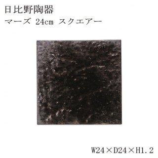 日比野陶器 マーズ Mars 24cmスクエアー6個セット(H05-014-280)