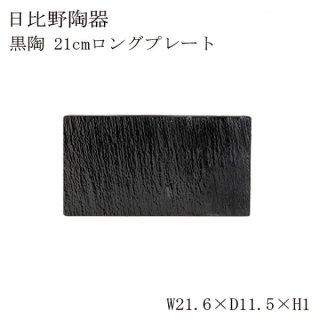 日比野陶器 黒陶21cmロングプレート6個セット(H07-001-279)