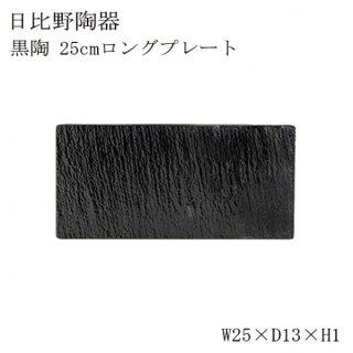 日比野陶器 黒陶25cmロングプレート6個セット(H07-002-279)