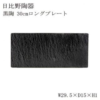 日比野陶器 黒陶30cmロングプレート6個セット(H07-003-279)