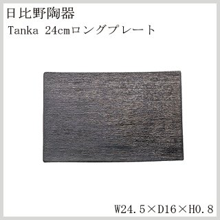 日比野陶器 Tanka 24cmロングプレート6個セット(H07-006-276)