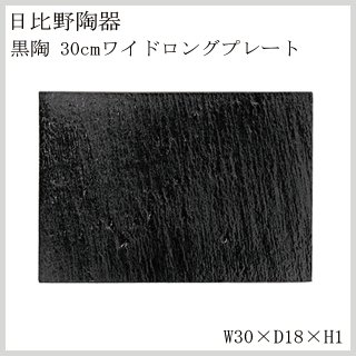 日比野陶器 黒陶30cmワイドロングプレート6個セット(H07-007-279)