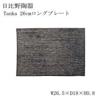 日比野陶器 Tanka 26cmロングプレート6個セット(H07-008-276)