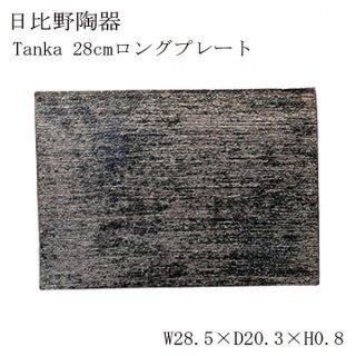 日比野陶器 Tanka 28cmロングプレート6個セット(H07-009-276)