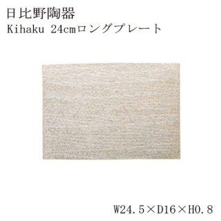日比野陶器 Kihaku 24cmロングプレート6個セット(H07-010-276)