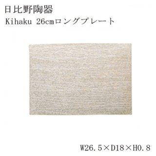 日比野陶器 Kihaku 26cmロングプレート6個セット(H07-011-276)