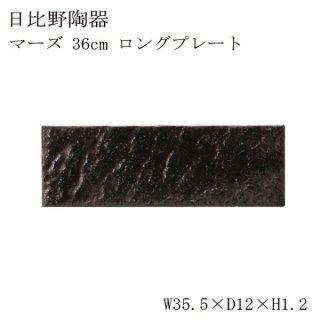 日比野陶器 マーズ Mars 36cmロングプレート6個セット(H07-015-280)