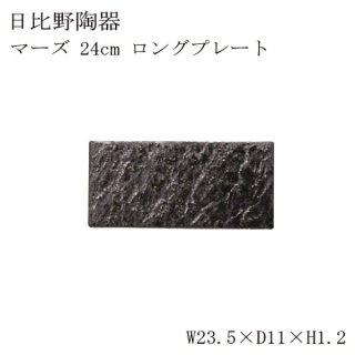 日比野陶器 マーズ Mars 24cmロングプレート6個セット(H07-016-280)