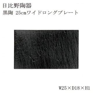 日比野陶器 黒陶25cmワイドロングプレート6個セット(H07-017-279)
