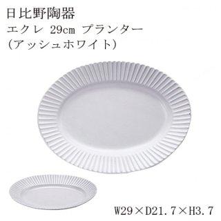 日比野陶器 Eccle エクレ29cmプラター6個セット(アッシュホワイト)(H09-007-276)