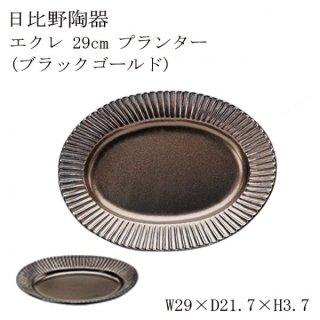 日比野陶器 Eccle エクレ29cmプラター6個セット(ブラックゴールド)(H09-008-276)