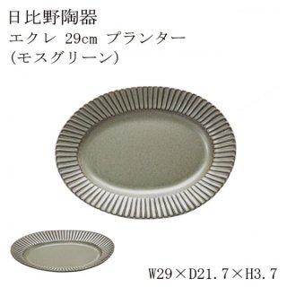 日比野陶器 Eccle エクレ29cmプラター6個セット(モスグリーン)(H09-009-276)