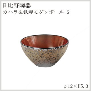 日比野陶器 Kahala カハラ&鉄赤モダンボールS6個セット(H15-038-233)