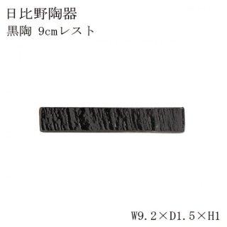 食器皿 9cmレスト 黒陶 6個セット 日比野陶器(H19-001-279)