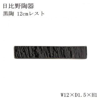 食器皿 12cmレスト 黒陶 6個セット 日比野陶器(H19-002-279)