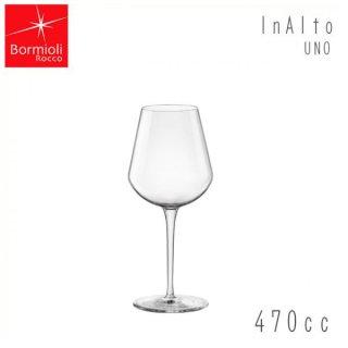 ワイングラス インアルト ウノ ステム M 470ml 6個セット ボルミオリロッコ (3000-1821)