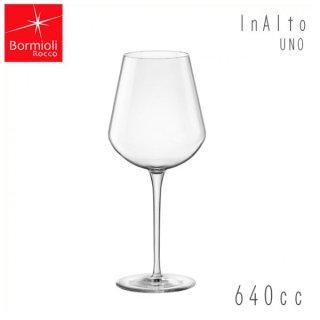 ワイングラス インアルト ウノ ステム XL 640ml 6個セット ボルミオリロッコ (3000-1823)