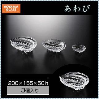 青山硝子 あわび 中皿和食器 (5個セット) (AB-2)