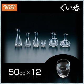 青山硝子 ぐい呑 No.1016 50ml (12個セット) (GN-1016)