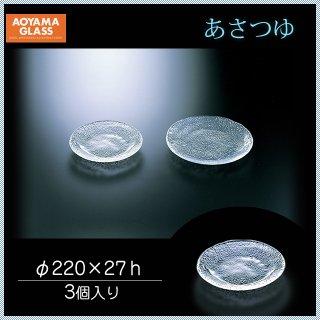 青山硝子 あさつゆ No.1220 和食器 (3個セット) (MAY-1220)