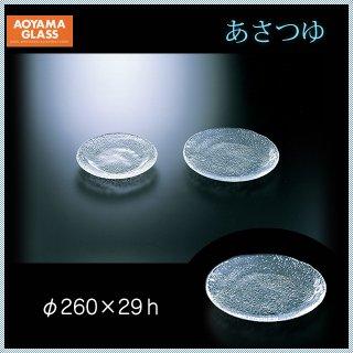 青山硝子 あさつゆ No.1260 和食器 (MAY-1260)