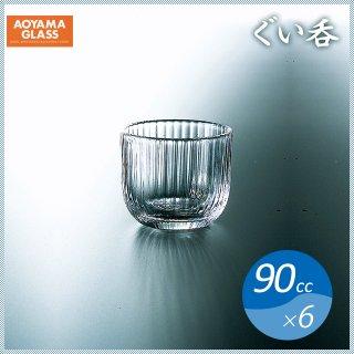 青山硝子 ぐい呑 No.1059 90ml (6個セット) (GN-1059)