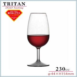 TRITAN トライタン INAO テイスティング 6個セット 230ml (08-GC901TR)