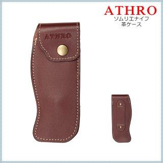 ATHRO アスロ ソムリエナイフ 革ケース (08-SJ601LE)