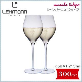 LEHMANN レーマン ミランダ・チューリップ シャンパーニュ 10z 300ml ペアセット ギフトボックス入 (08-GM207KC-2)