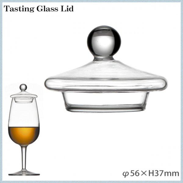 テイスティンググラス リッド(蓋) (08-GJ950SO)