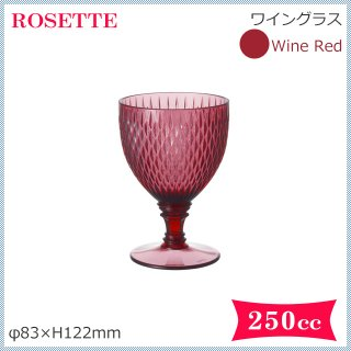 ROSETTE ロゼット ワイングラス(ワインレッド) 6個セット 250ml (08-GJ826RE)