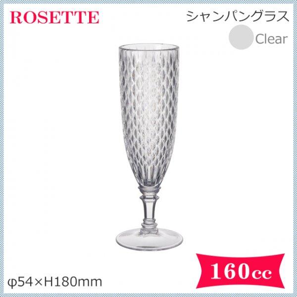 ROSETTE ロゼット シャンパングラス(クリア) 6個セット 160ml (08-GJ830CL)