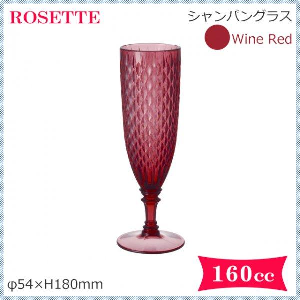 ROSETTE ロゼット シャンパングラス(ワインレッド) 6個セット 160ml (08-GJ831RE)