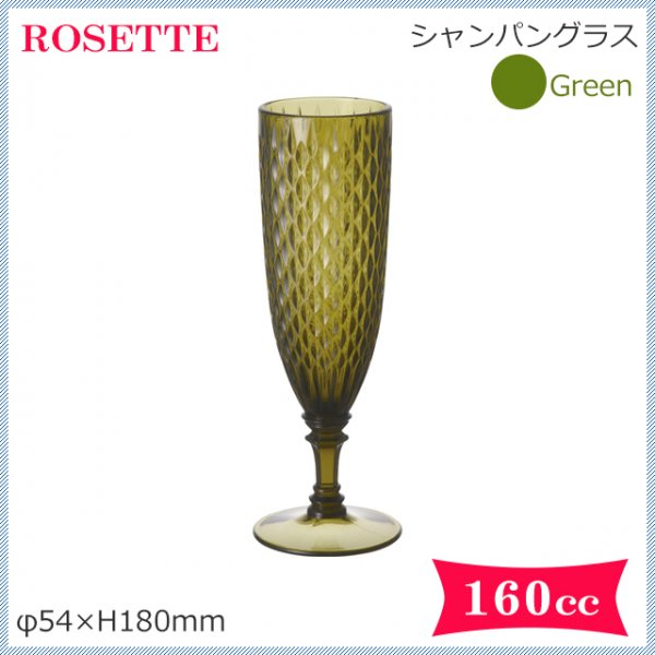 ROSETTE ロゼット シャンパングラス(グリーン) 6個セット 160ml (08-GJ834GR)