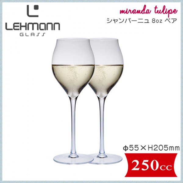 LEHMANN レーマン ミランダ・チューリップ シャンパーニュ 8oz 300ml ペアセット ギフトボックス入 (08-GM206KC-…